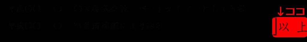 r-syokureki3